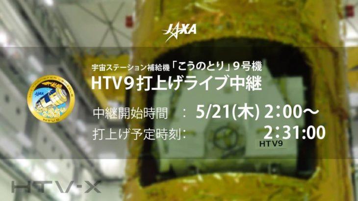 JAXA・三菱重工 ラストミッション「こうのとり9号機」5月21日2:31打ち上げへ