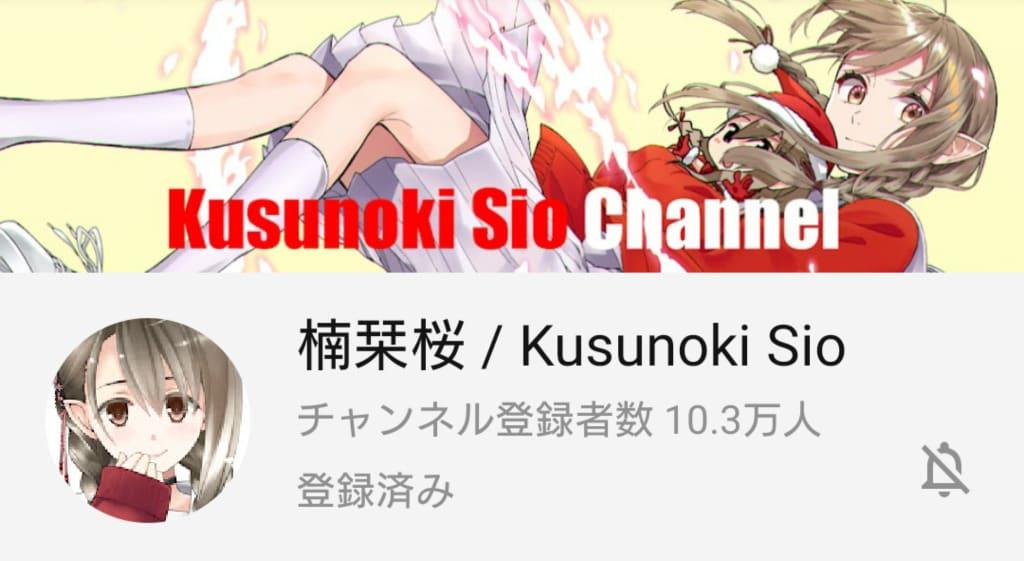 楠栞桜 YouTube公式チャンネル登録者数が10万人を突破
