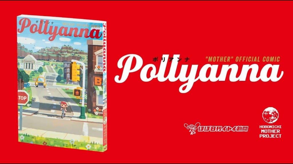 MOTHER 公式トリビュートコミック「Pollyanna」発売決定