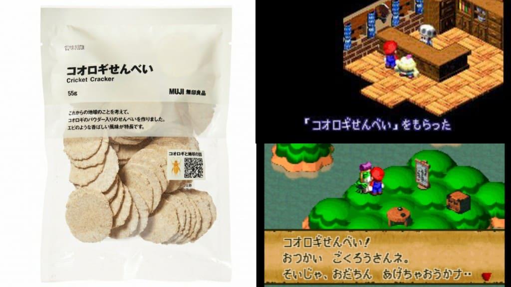 無印良品からスーパーマリオRPGの「コオロギせんべい」思い起こさせる菓子が発売