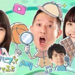NHK Eテレ「沼にハマってきいてみた」あつまれ どうぶつの森特集を5月11日放送