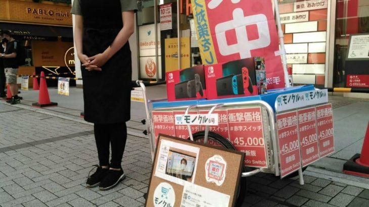 Nintendo Switch 高額転売業者か「スイッチ売りの少女」秋葉原でリヤカー引き売り歩く