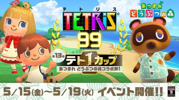 任天堂 テトリス99「テト1カップ」あつまれ どうぶつの森 コラボイベントを開催