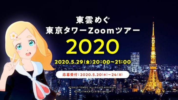 東雲めぐ 東京タワーZoomツアー 5月29日開催