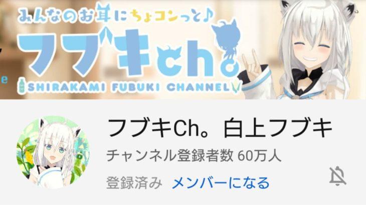 白上フブキ YouTubeチャンネル登録者数が60万人に到達