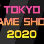 東京ゲームショウ2020 9月23~27日にオンライン開催が決定