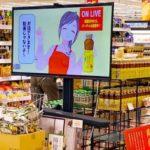 3Dアバター遠隔接客システム「バタラク」活用 エバラ食品「黄金の味」推奨販売を実施