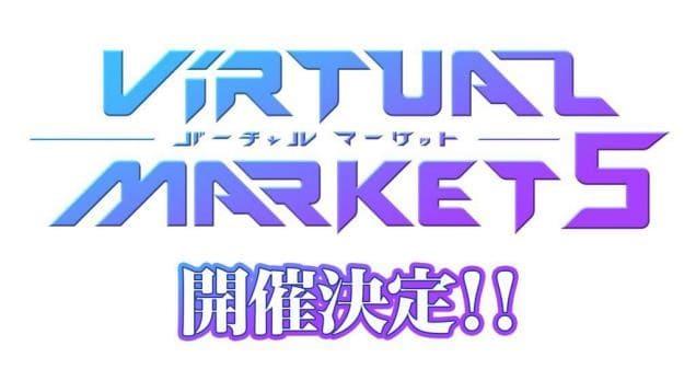 バーチャルマーケット5