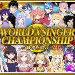 中京テレビ 海外系VTuberの歌の祭典「WORLD VSINGER CHAMPIONSHIP」開催