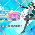 初音ミク Project DIVA MEGA39's 新情報解禁生配信を6月17日放送