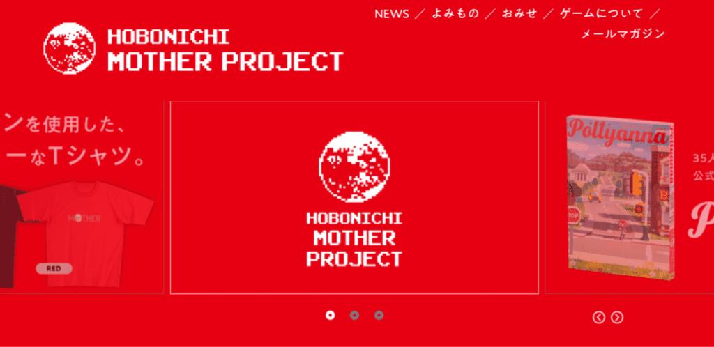 ほぼ日『MOTHER』プロジェクト 公式サイトリニューアル