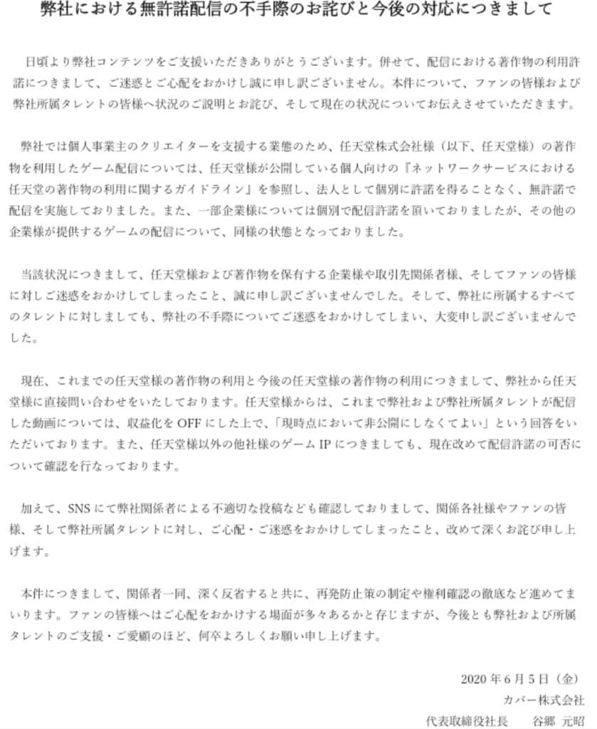 ホロライブのカバー社 任天堂ゲームタイトルの無許諾生放送配信を認め謝罪