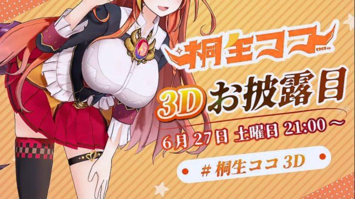 桐生ココ 3Dモデルお披露目生配信を6月27日21時より放送