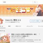 桐生ココ 10月中旬にもチャンネル登録者数70万人突破か