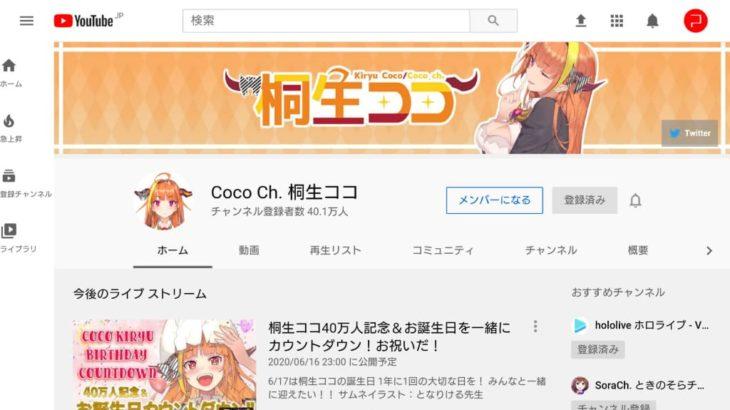 桐生ココ YouTubeチャンネル登録者数が40万人に到達 ホロライブでは5人目