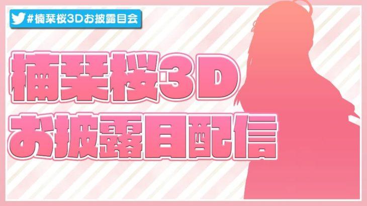 楠栞桜 3Dモデル初披露生配信を6月20日21時放送