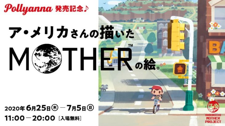 MOTHER 公式トリビュートコミック「Pollyanna」発売記念展示会が開催へ
