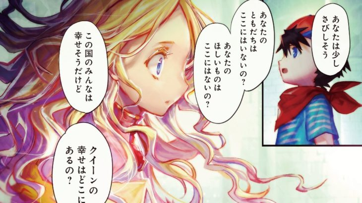 MOTHER 公式トリビュートコミック「Pollyanna」の内容が一部公開