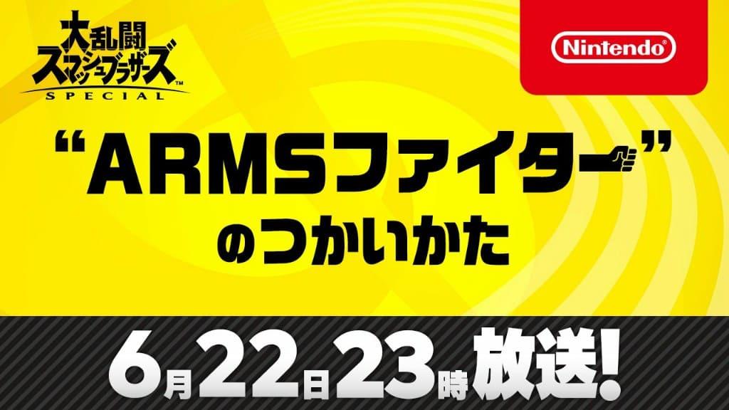 """任天堂 大乱闘スマッシュブラザーズSPECIAL「""""ARMSファイター""""のつかいかた」6月22日公開"""