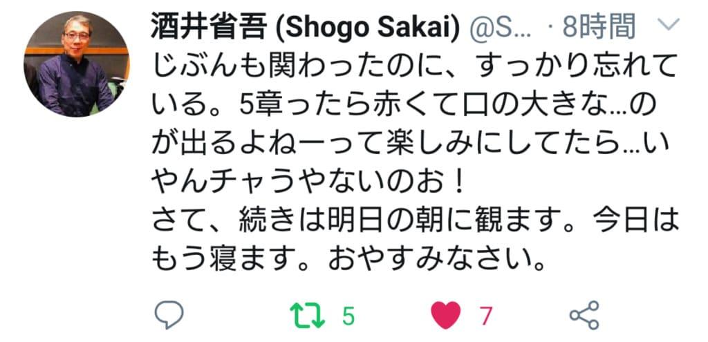 酒井省吾氏 リゼ・ヘルエスタ MOTHER3 生配信プレイ動画を視聴