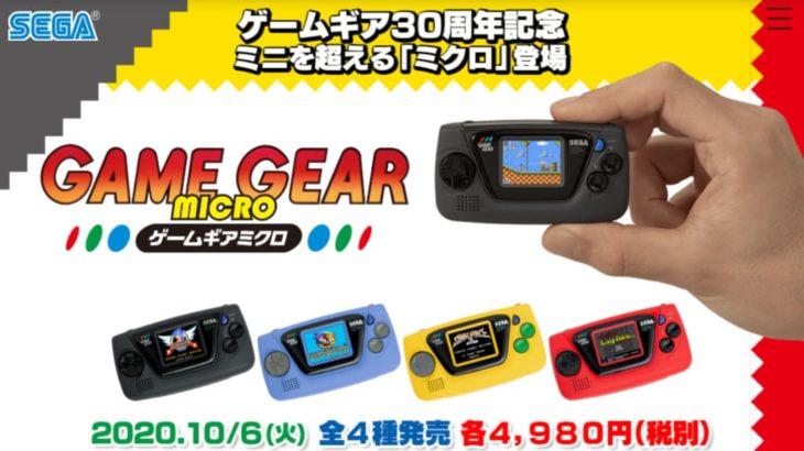 セガ「ゲームギア ミクロ」10月6日発売