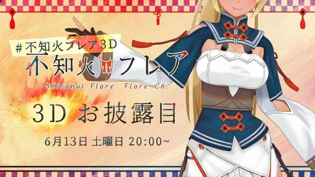 不知火フレア 3Dモデルお披露目生配信を6月13日20時より放送