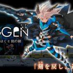 ユニティちゃん主人公のアクションゲーム「COGEN: 大鳥こはくと刻の剣」2020年内発売