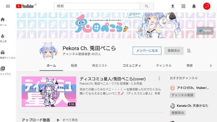 兎田ぺこら YouTubeチャンネル登録者数が40万人に到達 ホロライブでは4人目
