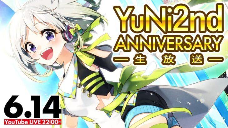 YuNi デビュー2周年記念生放送を6月14日に予定