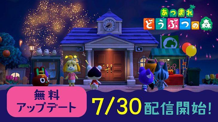任天堂 あつまれ どうぶつの森 夏の無料アップデート第2弾 7月30日配信開始
