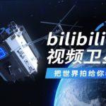 """中国 エクスペース社 """"bilibili動画衛星"""" の打ち上げに失敗"""