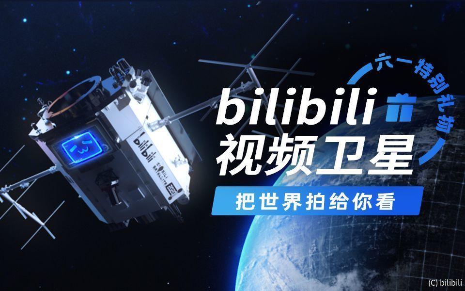 """中国 エクスペース社 """"bilibili衛星"""" の打ち上げに失敗"""