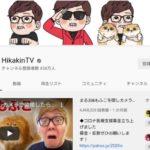 ヒカキン氏 メインチャンネル「HikakinTV」が開設9周年を迎える