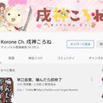 戌神ころね 8月31日前後にもYouTubeチャンネル登録者数70万人突破の勢い