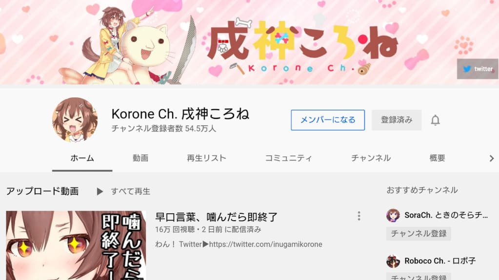 戌神ころね YouTube公式チャンネル (7月16日13時現在)