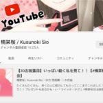 楠栞桜 自身に関する「事実と異なる動画・情報」への法的措置を表明