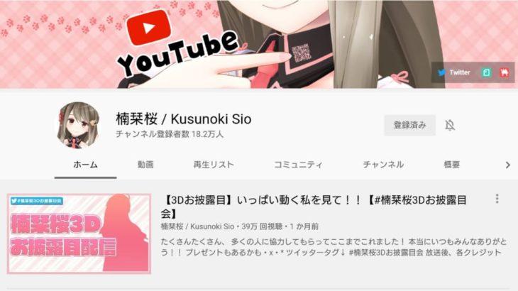 楠栞桜 自身のアカウントに対する不正アクセスの動きを牽制