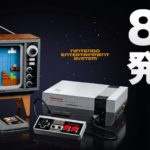 レゴ「LEGO® Nintendo Entertainment System」8月1日発売