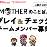 Hobonichi Recruits Check Team Members for EARTHBOUND Full Dialogue Book
