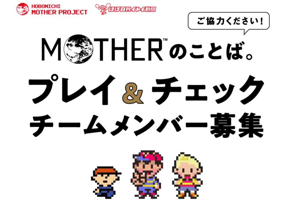ほぼ日 MOTHERシリーズ全台詞収録本のチェックを行うチームメンバーを募集