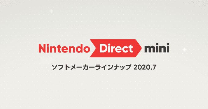 任天堂 Nintendo Direct mini 7月20日23時公開