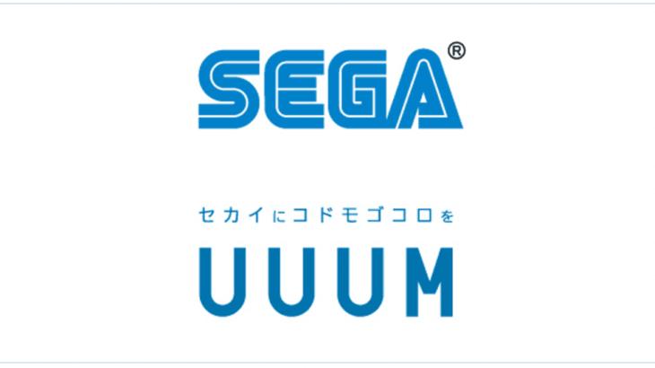 セガ UUUMと著作物利用に関する包括契約を締結