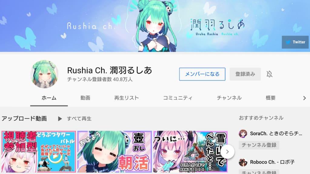 潤羽るしあ YouTube公式チャンネル (7月27日7時現在