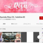 アユンダ・リス ホロライブインドネシア初のYouTubeチャンネル登録者数10万人達成