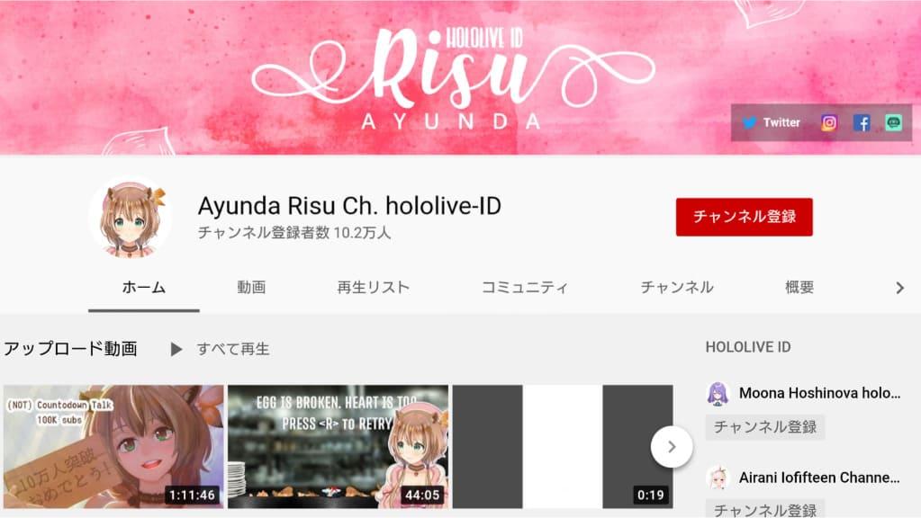 アユンダ・リス (Ayunda Risu) YouTube公式チャンネル (2020年8月10日現在)