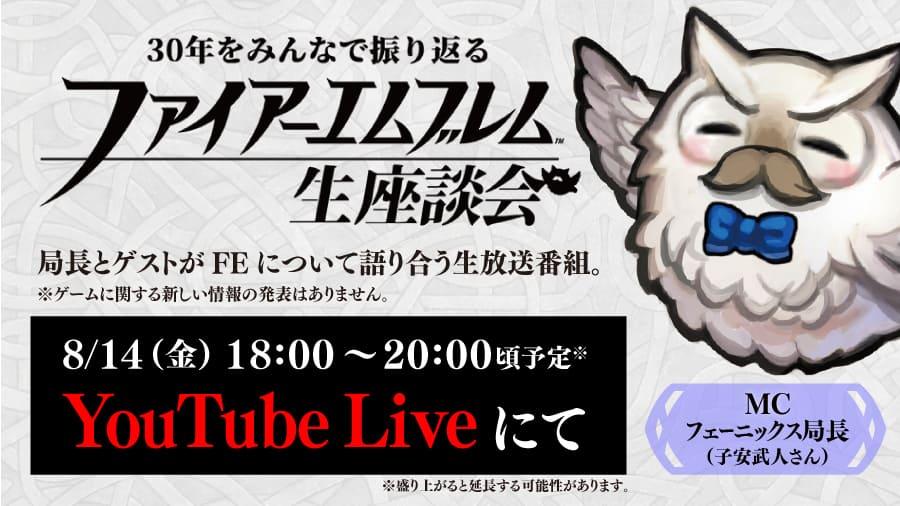 任天堂 ファイアーエムブレムシリーズ30周年を記念した生座談会を8月14日放送