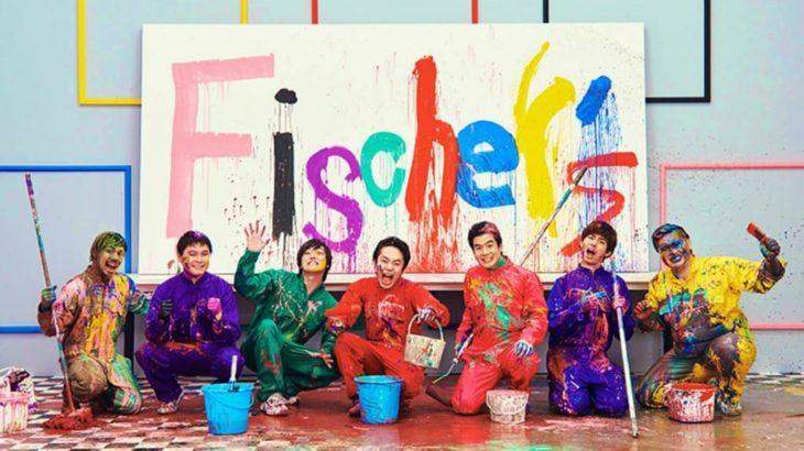 フィッシャーズ (Fischer's)