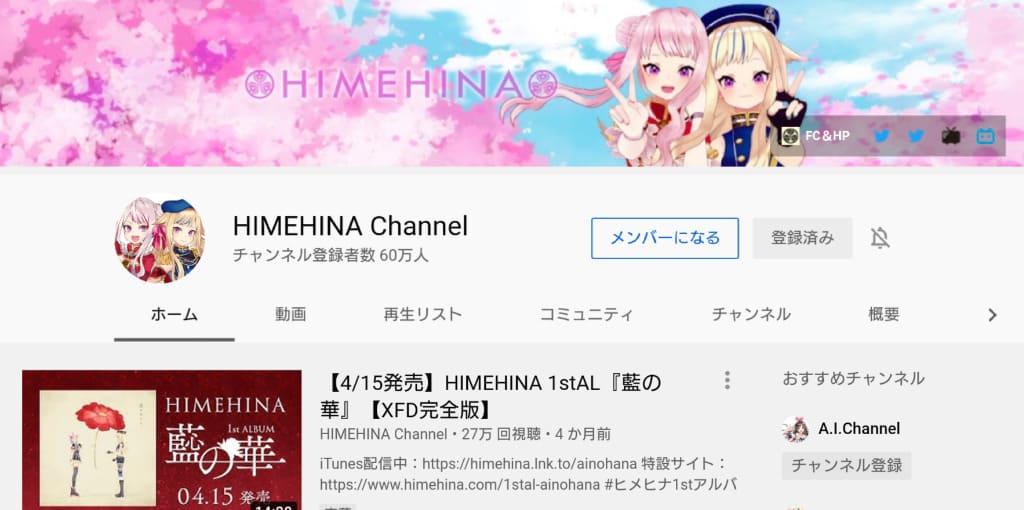 ヒメヒナ YouTube公式チャンネル (8月8日4時現在)