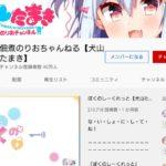 犬山たまき YouTubeチャンネル登録者数が40万人を突破
