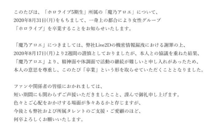 カバー社 ホロライブ5期生「魔乃アロエ」の卒業を発表 事実上の契約解除か